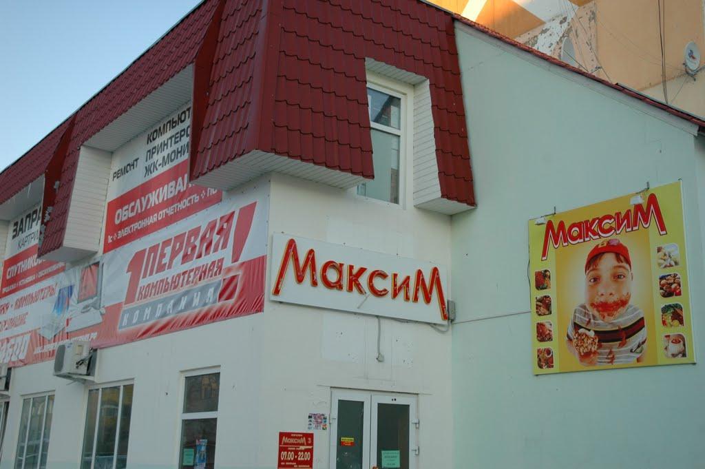 Магазин Максим Г