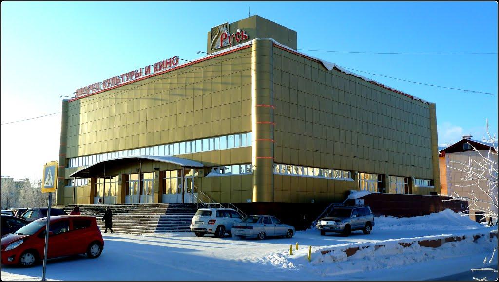 ДКиК РУСЬ, Ноябрьск