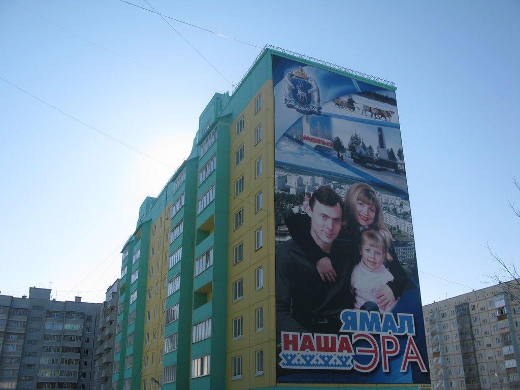 ► 2 шага до ЖД Вокзала,ул Ленина-69.  *, Ноябрьск