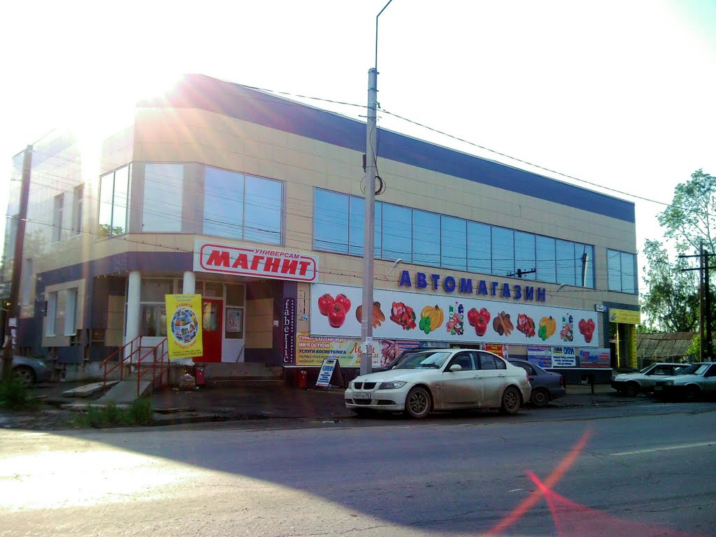 Г Арамиль Магазины