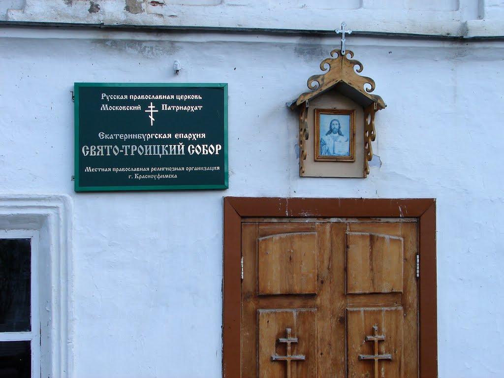Красноуфимск. Свято-троицкий собор. 2006 г, Красноуфимск