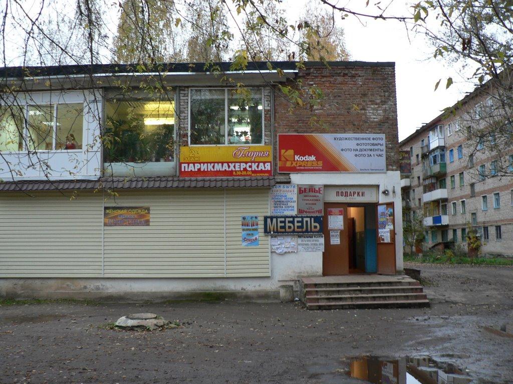 какое погода в верхнеднепровском смол обл инструкция