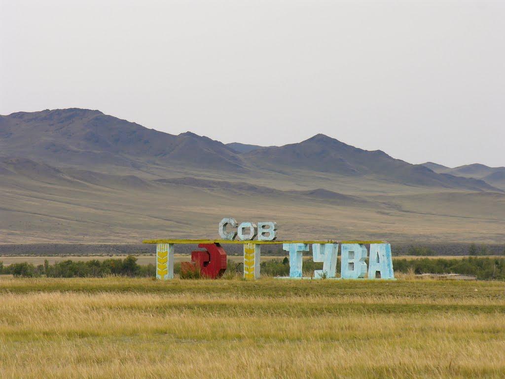 "Road sign ""Sov. Tuva"" at entrance to Sug-Bazhi (former Sovetskaya Tuva) village, Суть-Холь"