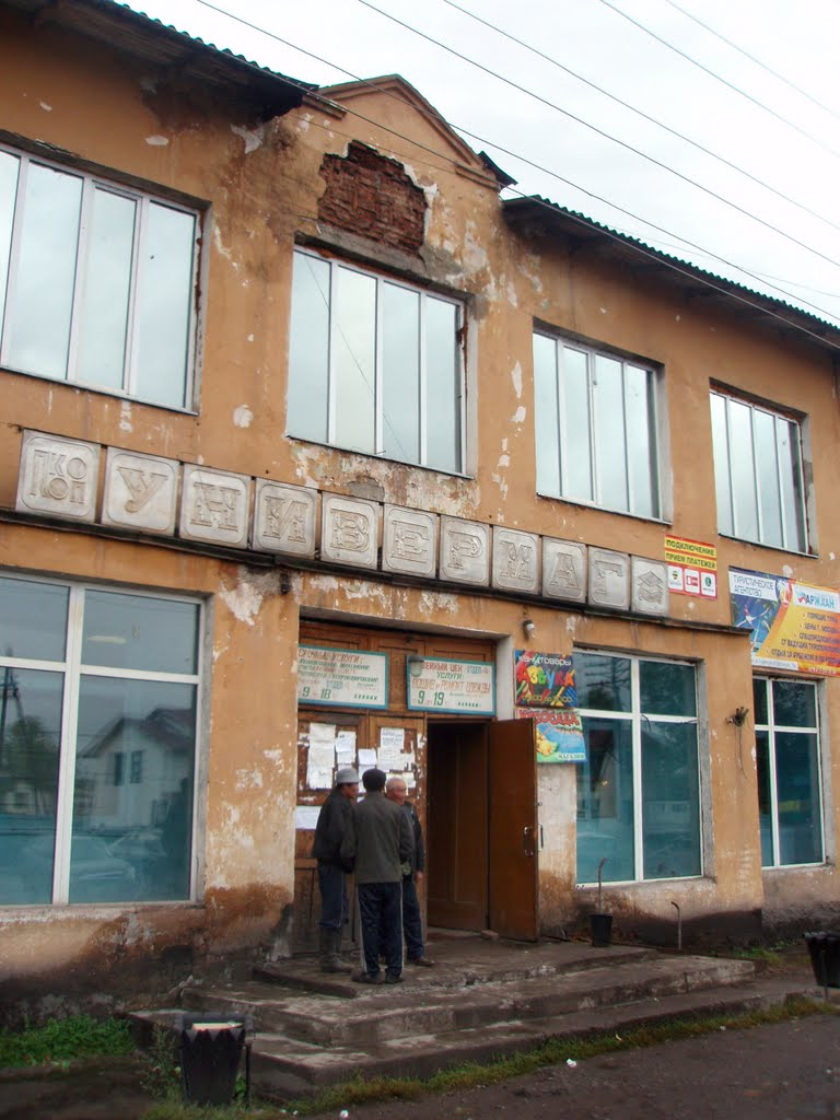 Entrance to shopping center in Turan, Туран