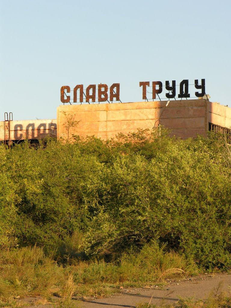 Heritage of the Soviet epoch, Хову-Аксы