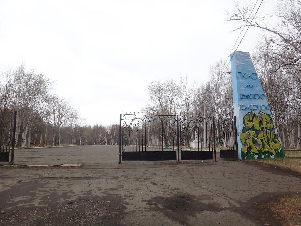 ПКиО имени ленинского комсомола, Советская Гавань