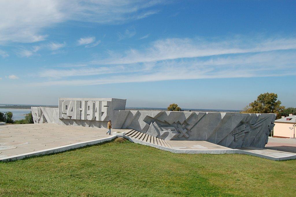 俄罗斯哈巴罗夫斯克--二战胜利纪念碑, Хабаровск