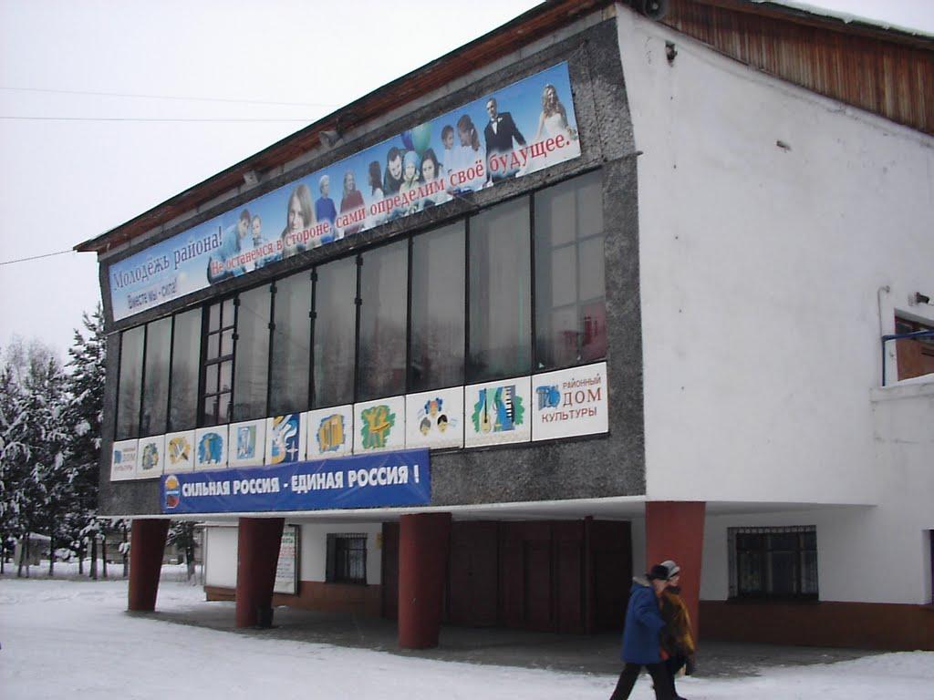 Дом культуры, Чегдомын