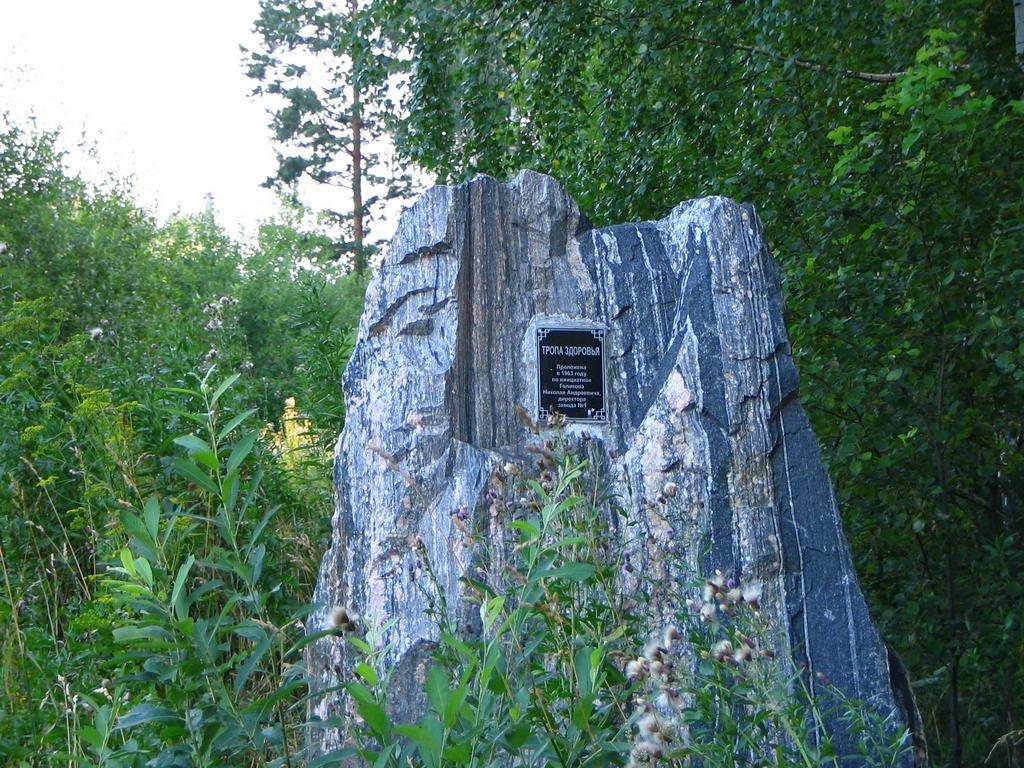 Вход на тропу здоровья 12.08.2005, Снежинск