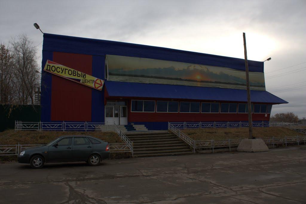 Досуговый центр, Агаповка