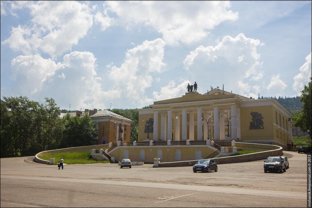 Дом культуры горняков, Бакал
