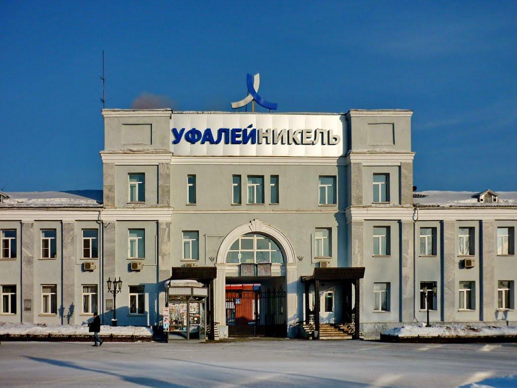 Заводоуправление а.о. Уфалейникель, Верхний Уфалей