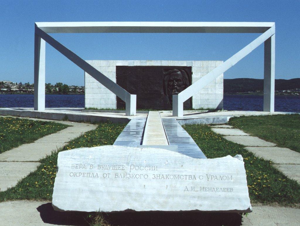Памятник Менделееву, Верхний Уфалей