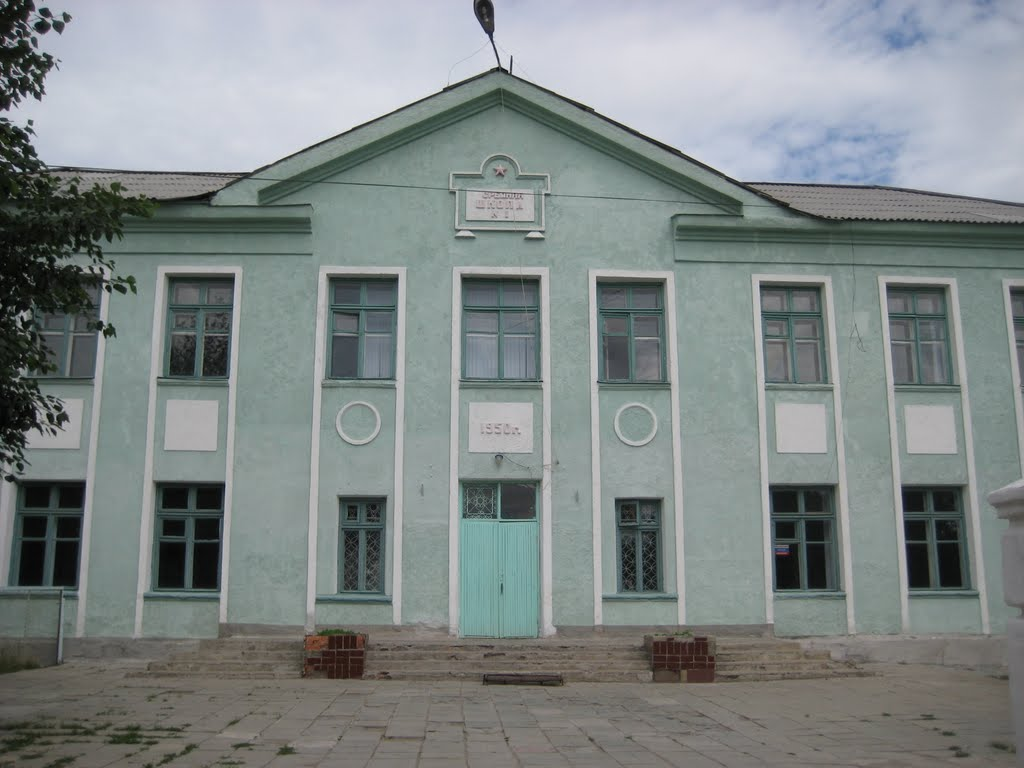 Средняя школа №1 1950, Еманжелинск