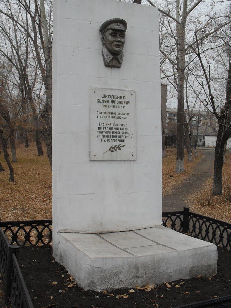 школенко, Еманжелинск