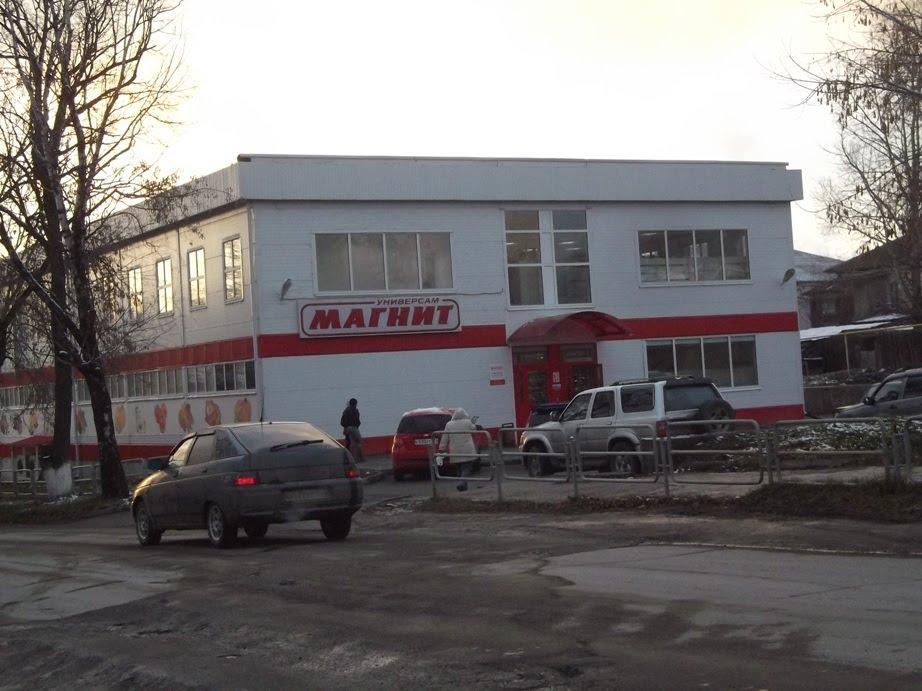 """Супермаркет """"МАГНИТ"""", Катав-Ивановск"""