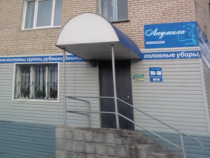 """Маг. """"Людмила"""", Катав-Ивановск"""