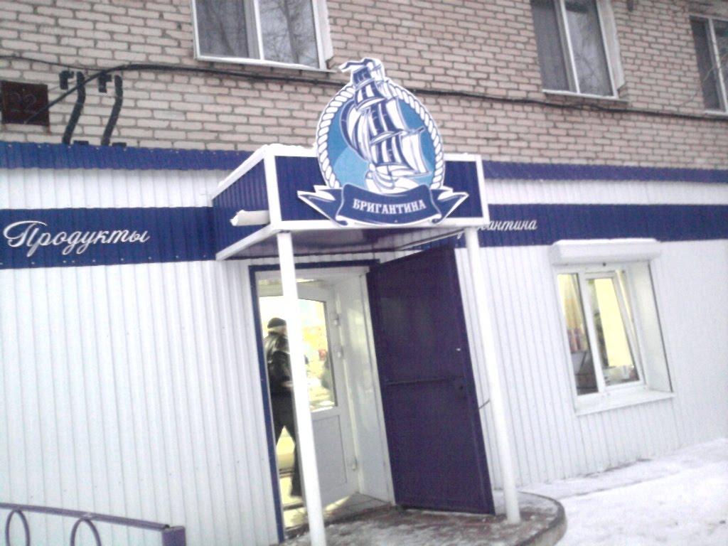 Продуктовый магазин, Катав-Ивановск