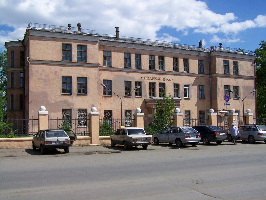 Поликлиника, Копейск