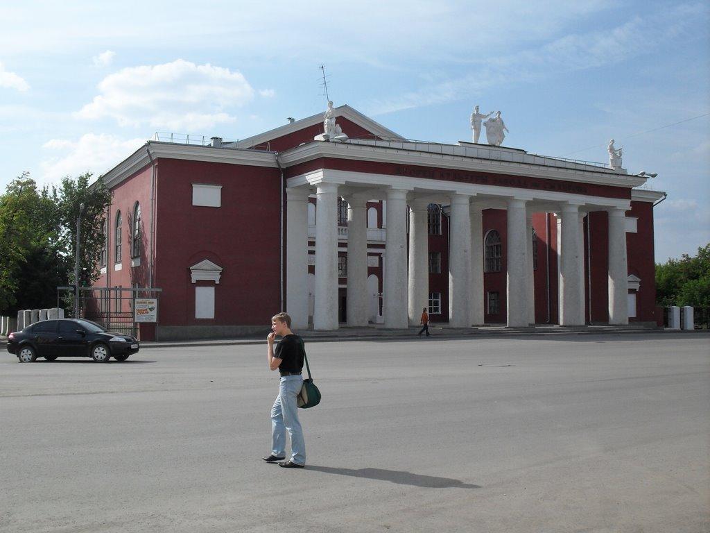 ДК им.Кирова, Копейск