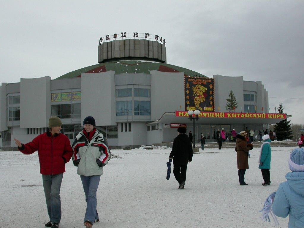 Цирк, Магнитогорск