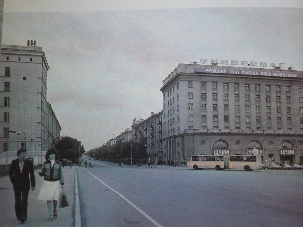 Улица Ленина 70х годов, Магнитогорск