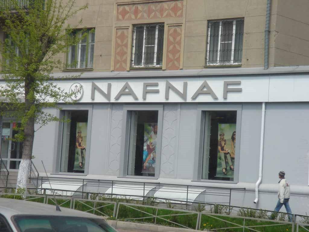 Naf Naf, Магнитогорск