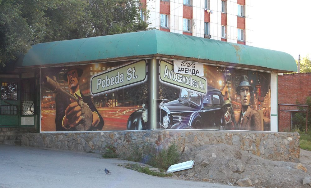 Robeda St./Avtozavodsev Av., Miass, Миасс