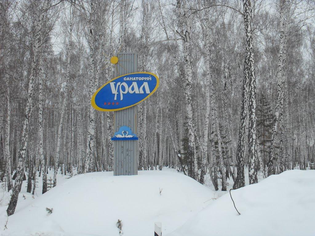 Поворот на санаторий Урал, Увельский
