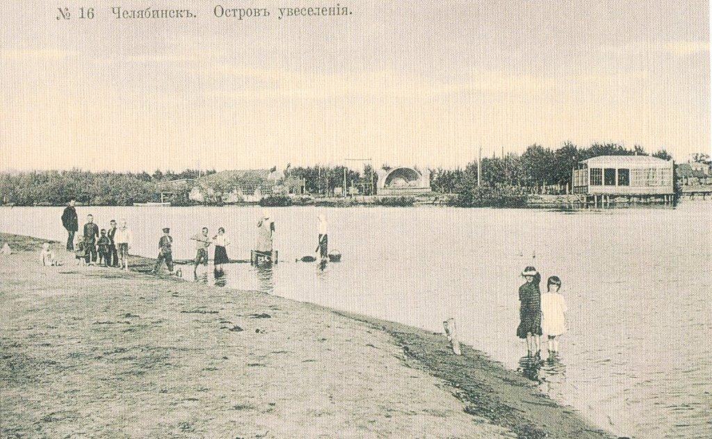 Остров увеселений, Челябинск
