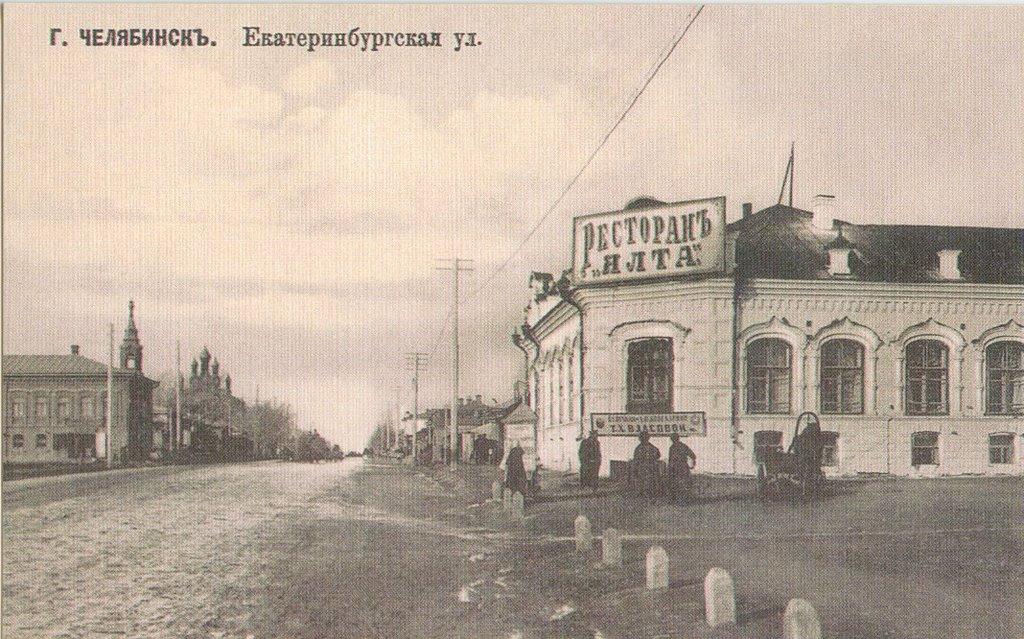 "Ресторан ""Ялта"", Челябинск"