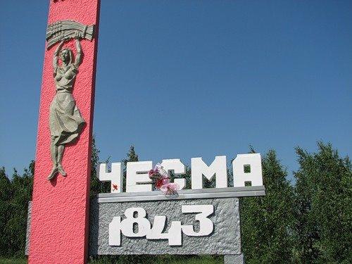 Чесма 1843, Чесма