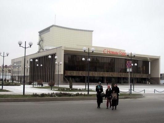 Государственный концертный зал, Грозный