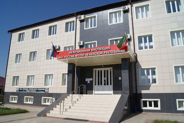 Урус-Мартан. Межрайонная налоговая инспекция № 3 по Чеченской республике, Урус-Мартан