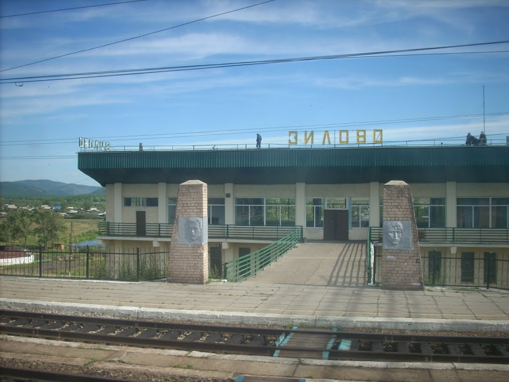 Станция Зилово, Аксеново-Зиловское