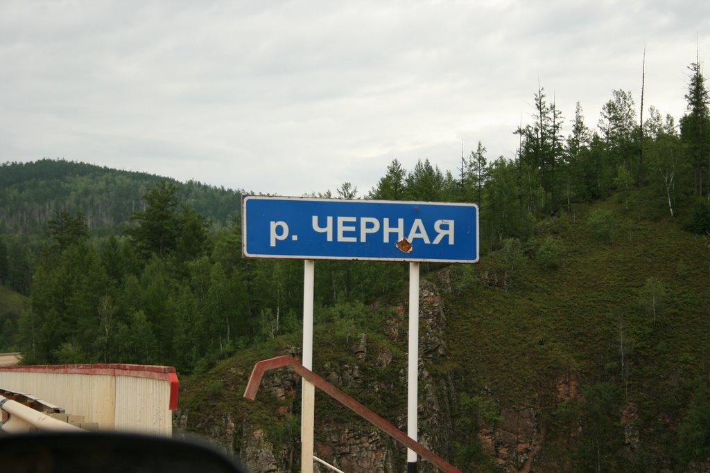 мост через р.Черная (табличка), Итака