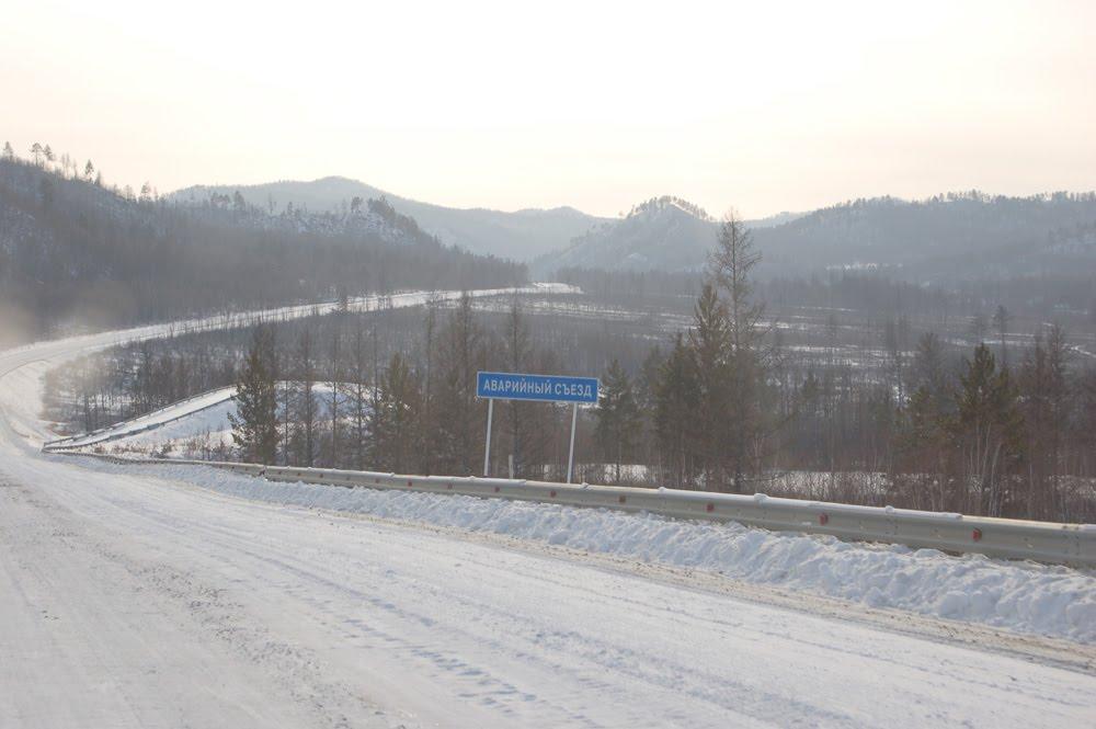 Аварийный съезд))), Итака