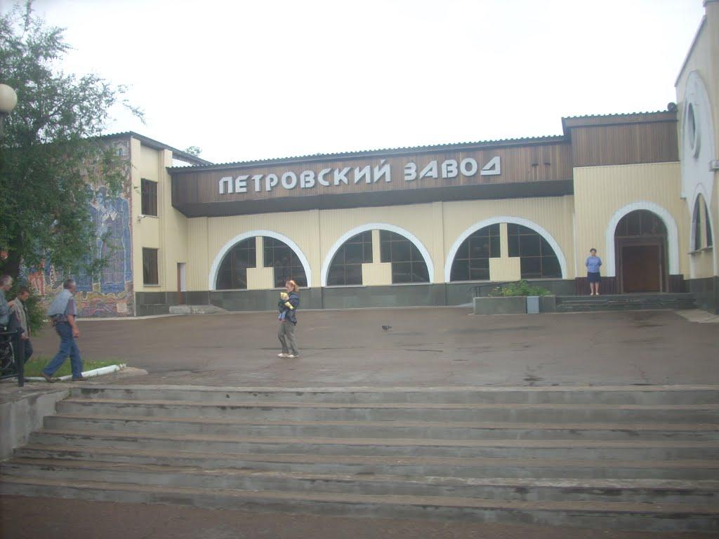 Станция Петровский Завод, Петровск-Забайкальский