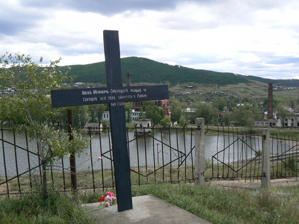 Могила декабриста И. Горбачевского, Петровск-Забайкальский