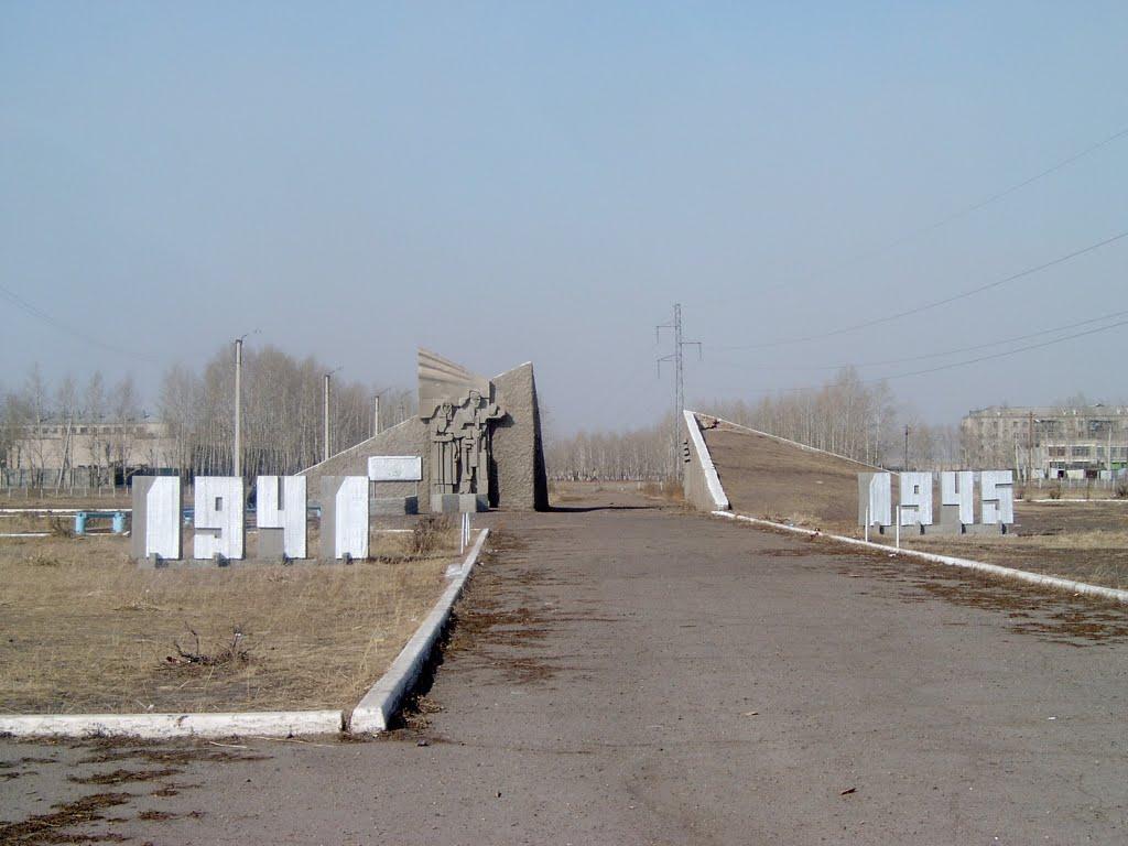 мемориал, Приаргунск