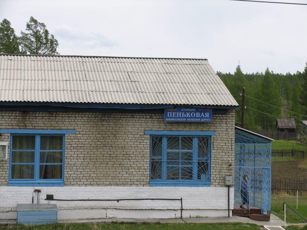 Пеньковая, Тупик