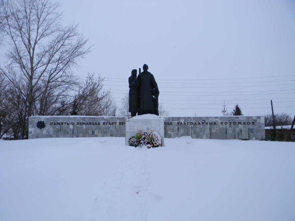 Памятник., Красноармейское