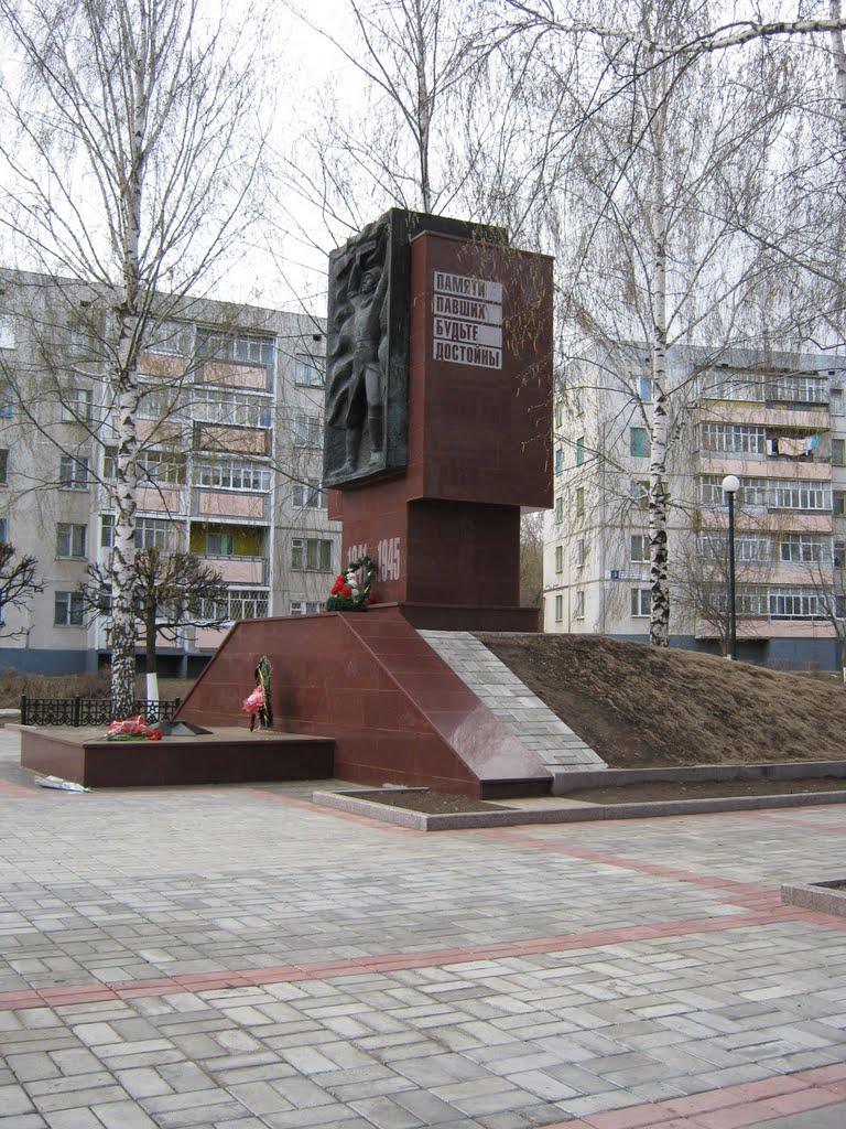 Монумент войнам погибшим в Великой Отечественной войне  / Monument victim in days of Second World War, Новочебоксарск