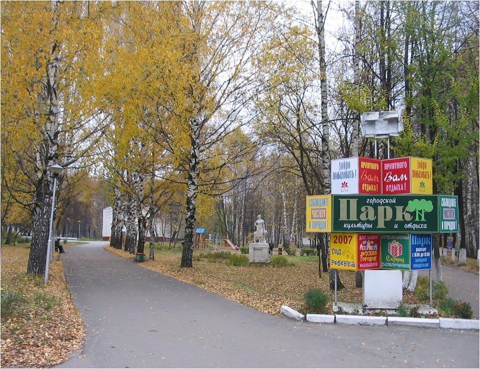 Парк отдыха г. Шумерля, Шумерля