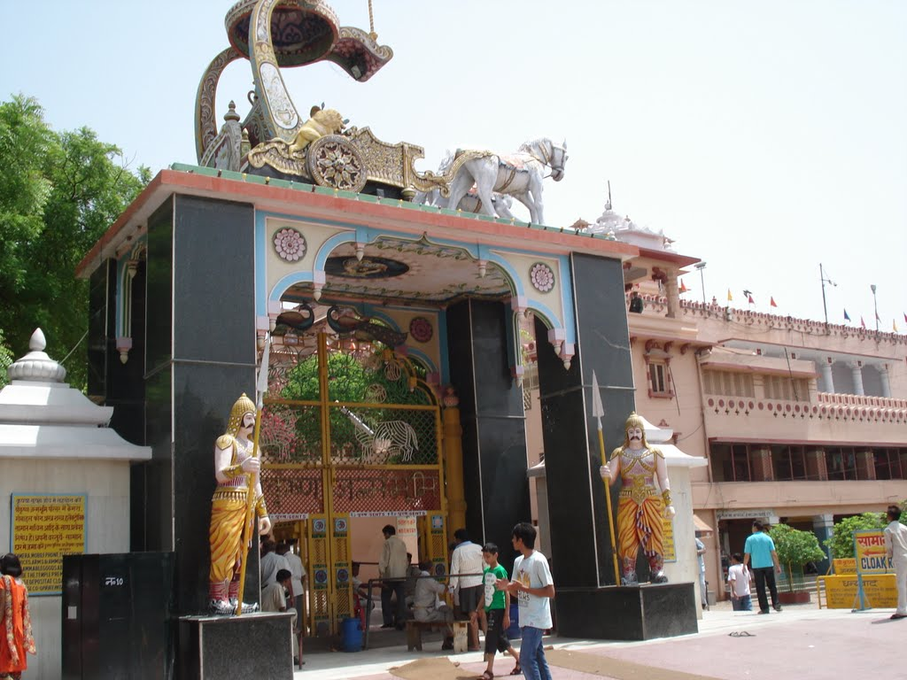 Lord Krishna Birth place,Mathura UP INDIA, Дарваза