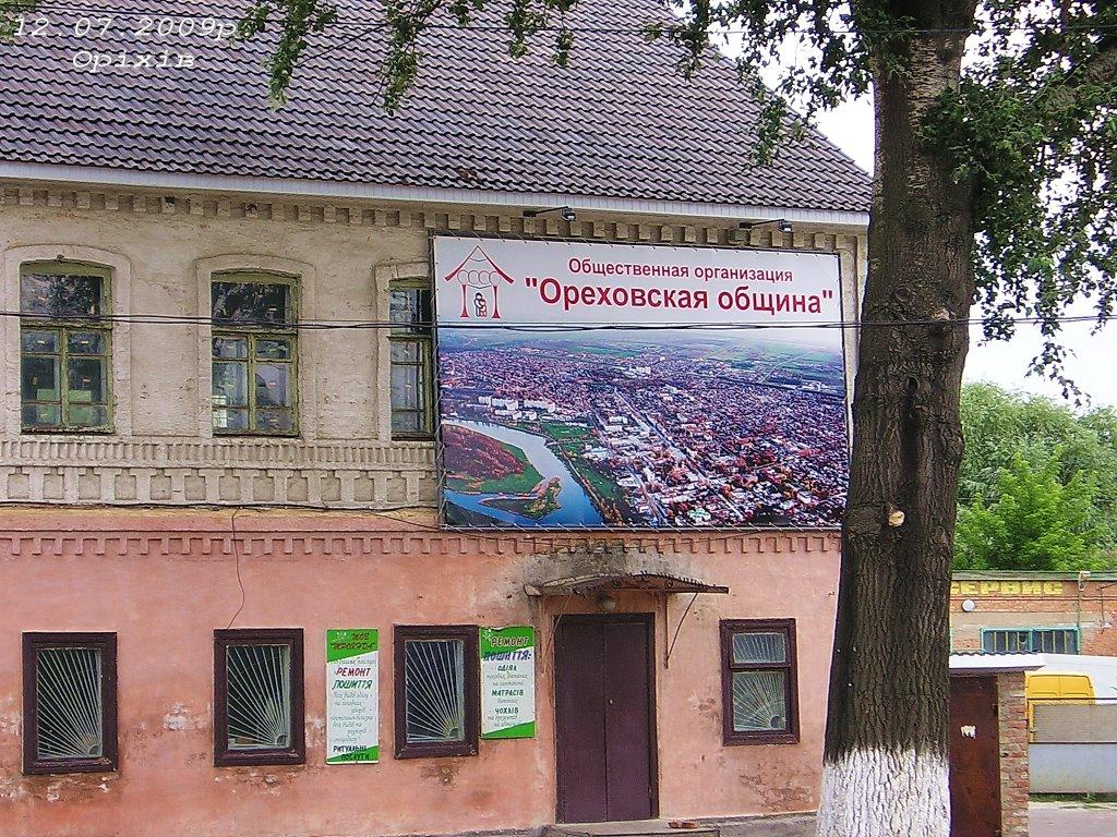 Знакомства В Г Орехов Запорожской Обл