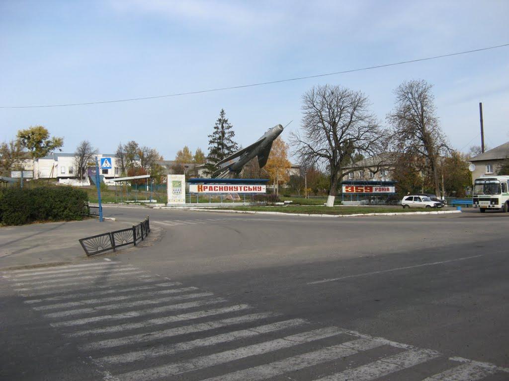 Самолёт, Краснокутск