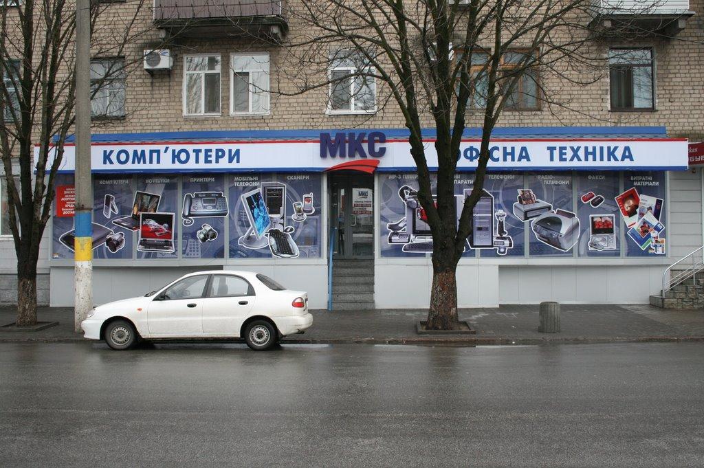 Компьютеры и офисная техника, Павлоград